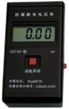 防爆静电电压表